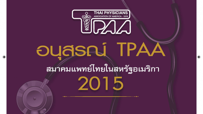 2015 TPAA Annual Report